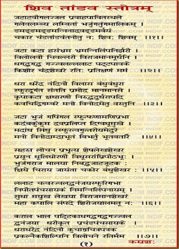 Shiv Tandav Pdf